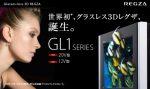 Toshiba apresenta TVs 3D que dispensam óculos especiais